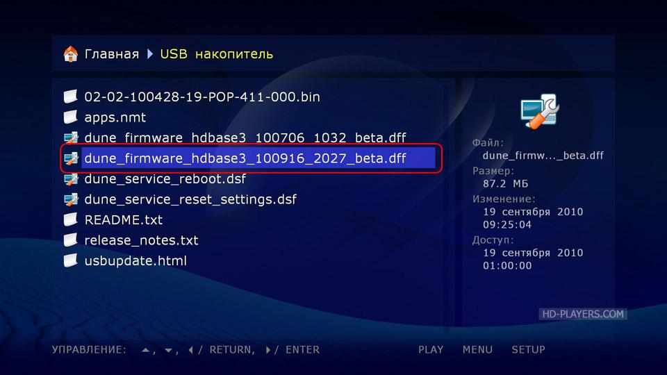 Инструкция по обновлению прошивок для жестких дисков
