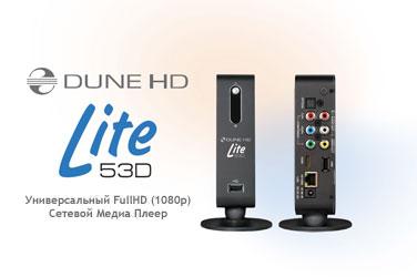 Dune HD Lite 53D - компактный сетевой медиаплеер