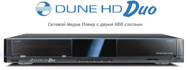 Медиаплеер Dune HD Duo в диничии