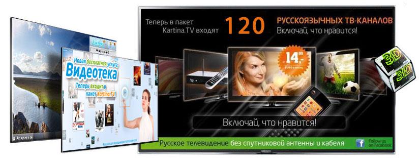Интернет ТВ Kartina - 120 русскоязычных HD телеканалов