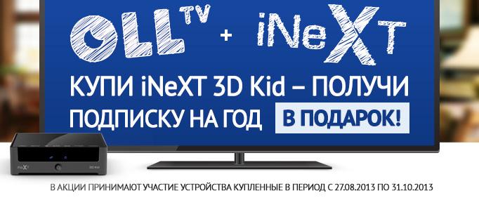 Купи медиаплеер iNeXT 3D Kid - Получи годовую подписку на Oll.tv в подарок!